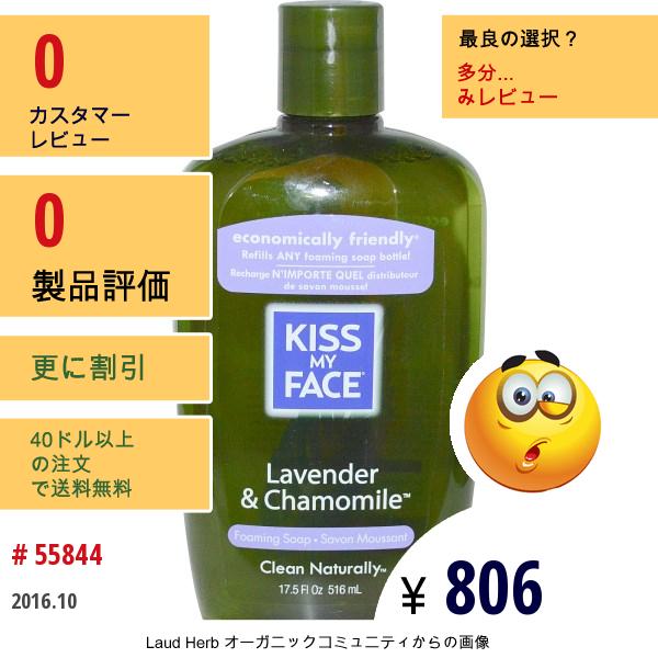 Kiss My Face, フォーミングソープ、ラベンダー& カモミール、 17.5液量オンス (516 Ml)