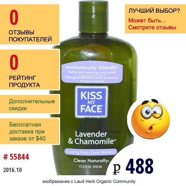 Kiss My Face, Пенящееся Мыло, Лаванда И Ромашка, 17,5 Жидких Унций (516 Мл)
