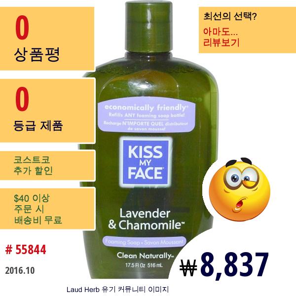 Kiss My Face, 포밍 비누, 라벤더 & 카모마일, 17.5 액량 온스 (516 Ml)