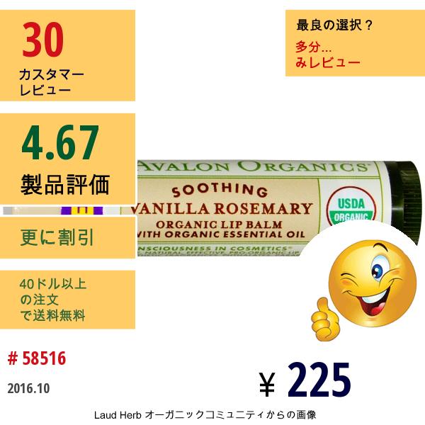 Avalon Organics, オーガニックリップバーム, バニラローズマリー, 0.15オンス (4.2 G)