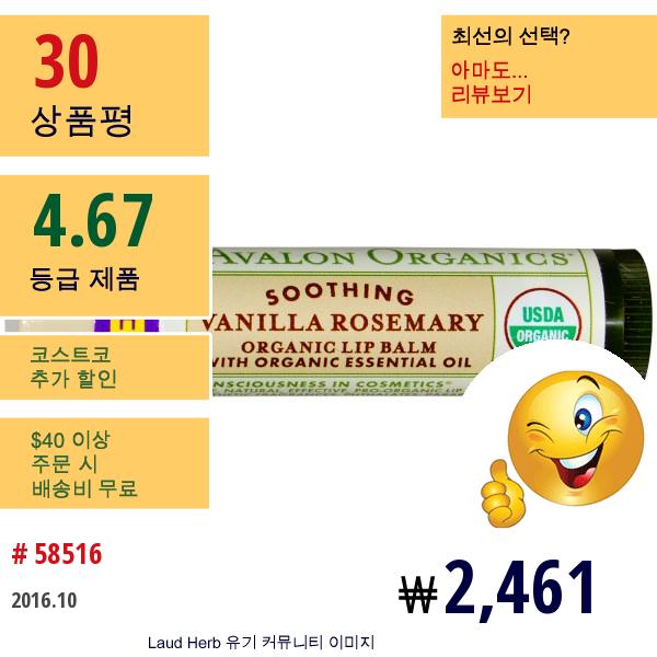 Avalon Organics, 유기농 립밤, 바닐라 로즈마리, .15 Oz (4.2 G)