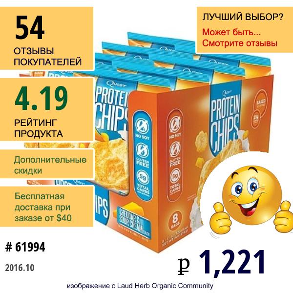 Quest Nutrition, Protein Chips, Cheddar & Sour Cream, 8 Bags, 9 Oz (256 G) Each