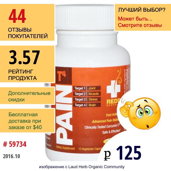 Redd Remedies, Pain T4, 12 Растительных Капсул
