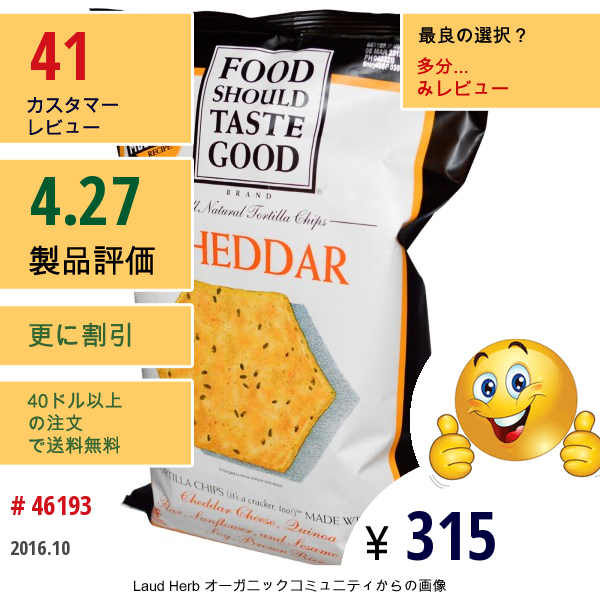 Food Should Taste Good, All Natural トルティーヤチップス, チェダー, 5.5 Oz (156 G)