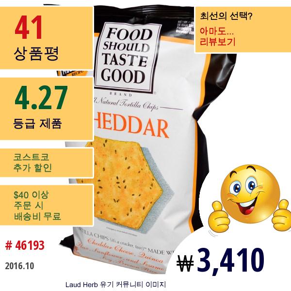 Food Should Taste Good, All Natural Tortilla Chips, 체다, 5.5 Oz (156 G)