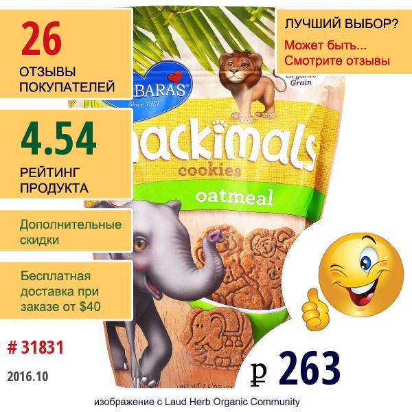 Barbaras Bakery, Закуска, Овсяное Печенье В Форме Зверей, 7,5 Унций (213 Г)