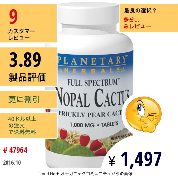 Planetary Herbals, ノパルサボテン、full Spectrum™(フルスペクトラム)、ウチワサボテン、1,000 Mg、120 錠
