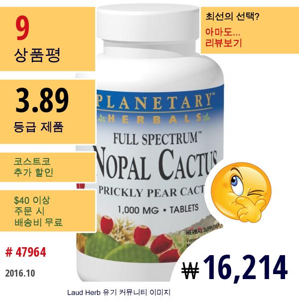 Planetary Herbals, 노팔 선인장, 전 영역, 프리클리 페어 선인장, 1,000 Mg, 120정 알약