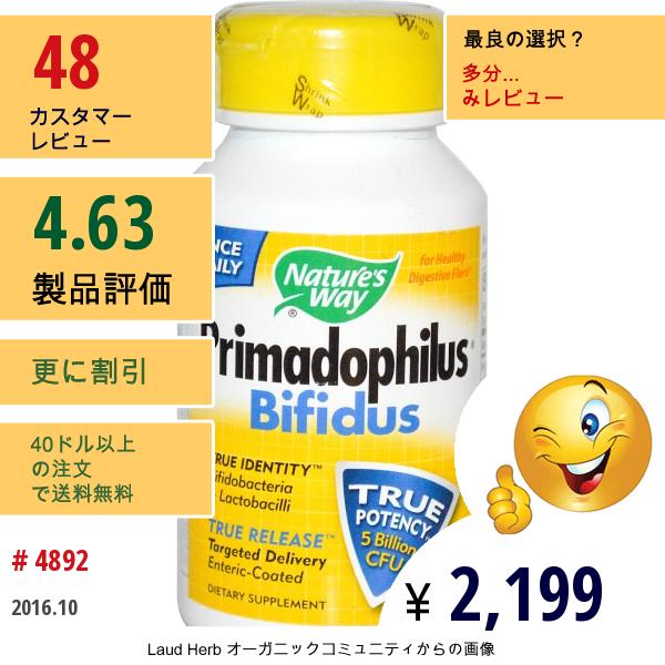 Natures Way, Primadophilus、ビフィズス、成人用、 Vキャップ90錠