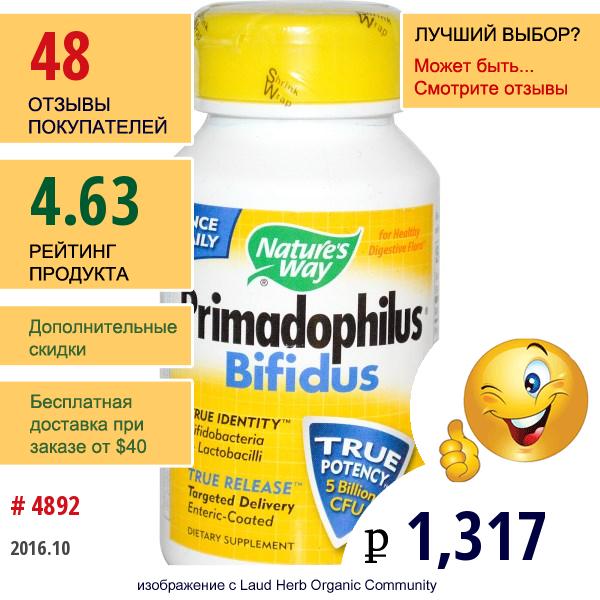 Natures Way, Primadophilus, Бифидобактерии, Для Взрослых, 90 Вегетарианских Капсул