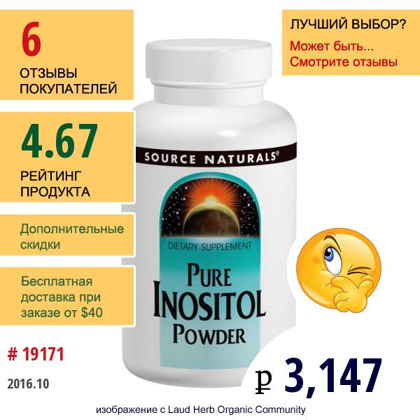 Source Naturals, Чистый Инозитол Порошок 16 Унции (453.6 Г)