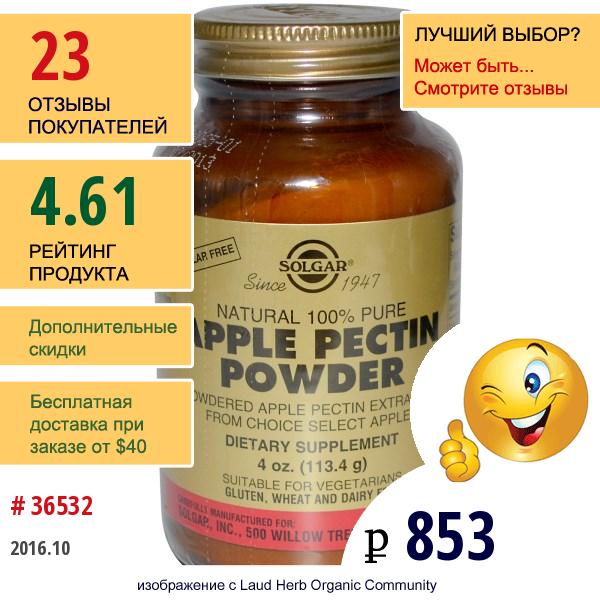 Solgar, Яблочный Пектин В Порошке, 4 Унции (113.4 Г)