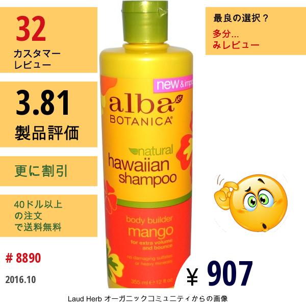 Alba Botanica, ハワイアン・シャンプー、ボディ・ビルダー・マンゴー、12 液量オンス (355 Ml)