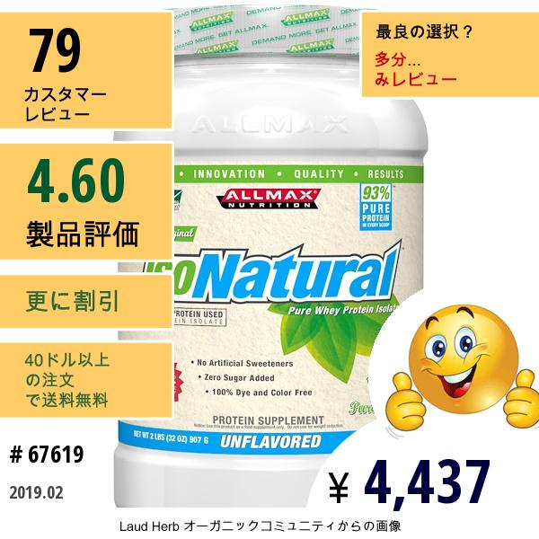 Allmax Nutrition, アイソナチュラル、 ピュアホエイプロテインアイソレート、 オリジナル、 無香料、 2 Lbs (907 G)