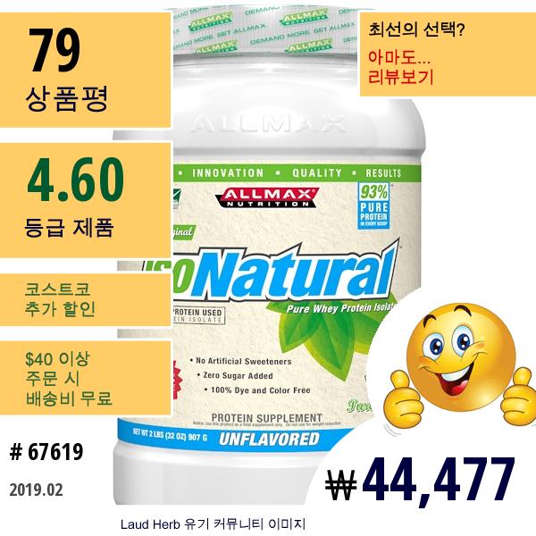 Allmax Nutrition, 아이소내추럴, 순수 유청 분리 단백질, 오리지널, 무향, 2Lbs(907G)