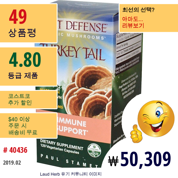 Fungi Perfecti, Host Defense(호스트 디펜스), Turkey Tail(운지-구름버섯), 120 Veggie Caps