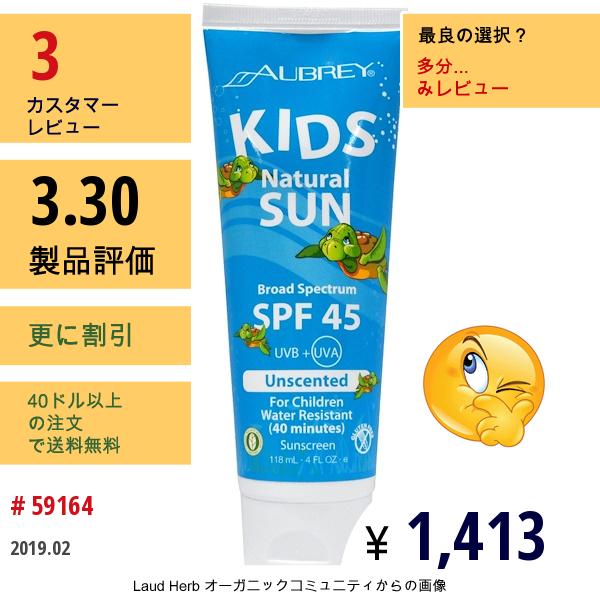 Aubrey Organics, Natural Sun, Spf 45 For Kids, 4Oz