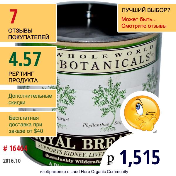 Whole World Botanicals, Роскошный Чай Из Камнеломки, 4.4 Унции (125 Г)