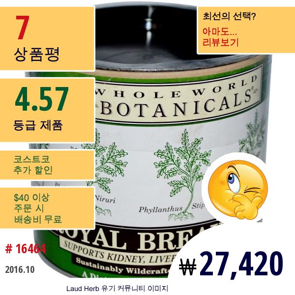Whole World Botanicals, 로얄 브레이크-스톤 티, 4.4 Oz (125 G)