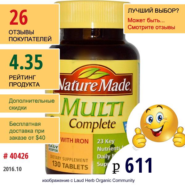Nature Made, Комплекс С Железом, 130 Таблеток