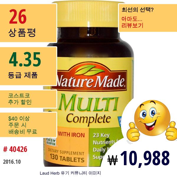 Nature Made, 멀티 콤플리트 철분 함유, 130정