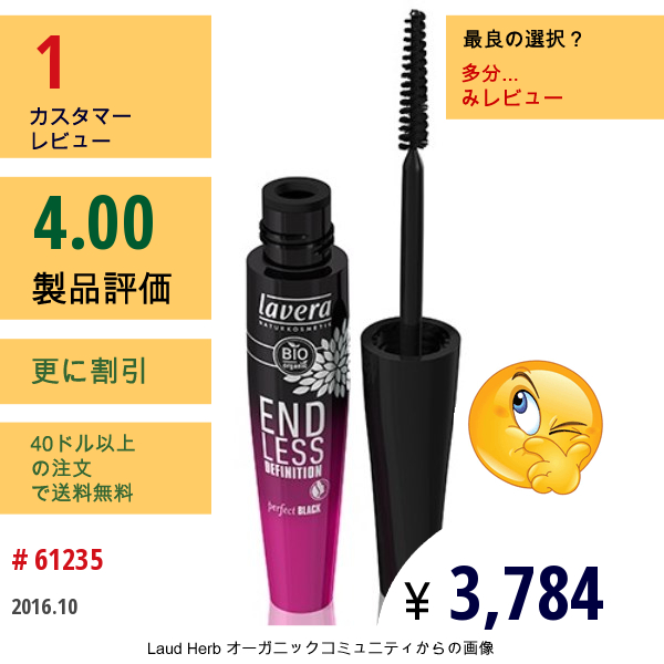 Lavera Naturkosmetic, Endless Definition Mascara -Black 13Ml