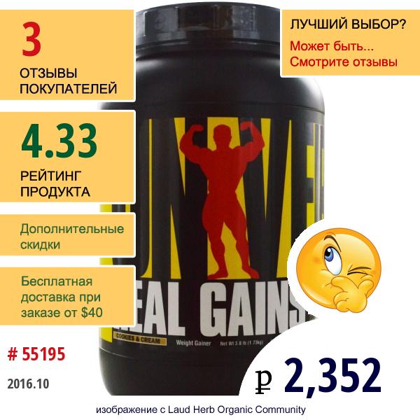 Universal Nutrition, Real Gains, Средство Для Прибавления Веса, Со Вкусом Печенья С Кремом, 3.8 Фунта (1.73 Кг)