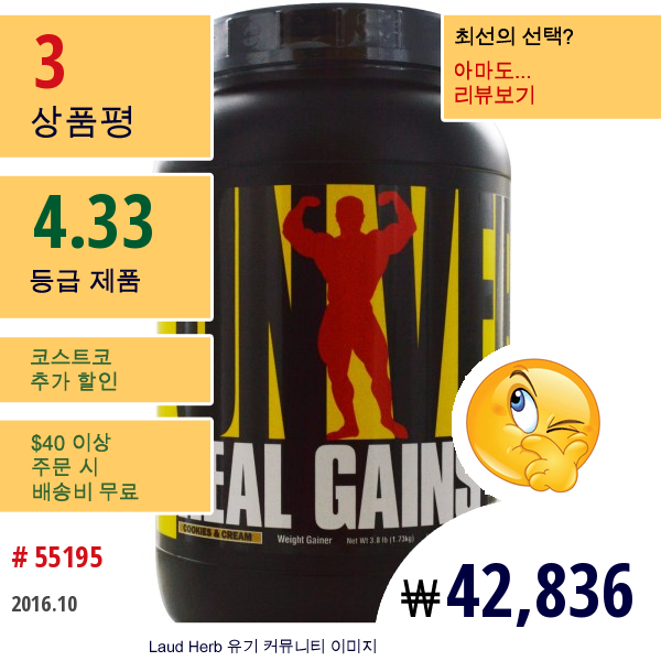 Universal Nutrition, 리얼 게인즈, 웨이트 게인즈, 쿠키 & 크림, 3.8 파운드 (1.73 킬로그램)