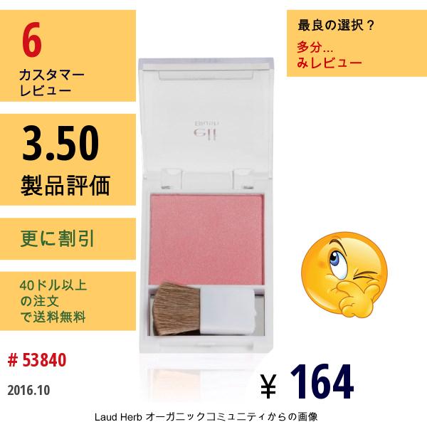 E.l.f. Cosmetics, ほお紅, ブラッシング, 0.21 オンス (6.0 G)