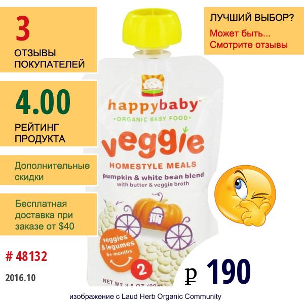 Nurture Inc. (Happy Baby), オーガニックベビーフード®, ベジー・ホームスタイルミール, ステージ 2, バター & 野菜ブイヨン入りパンプキン & ホワイトビーンズ混合, 3.5 オンス (99 G)