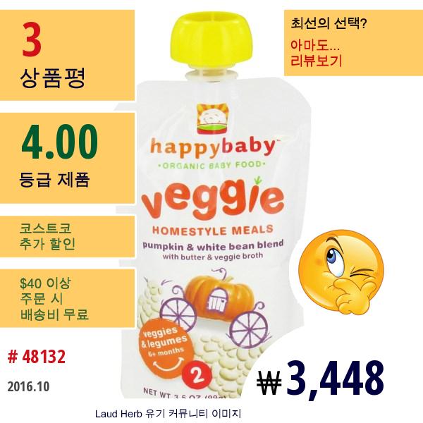 Nurture Inc. (Happy Baby), 유기농 베이비 푸드, 베지 홈스타일 밀, 2단계, 버터와 베지 브로스가 들어있는 호박과 화이트 빈 블렌드, 3.5 온스(99 G)