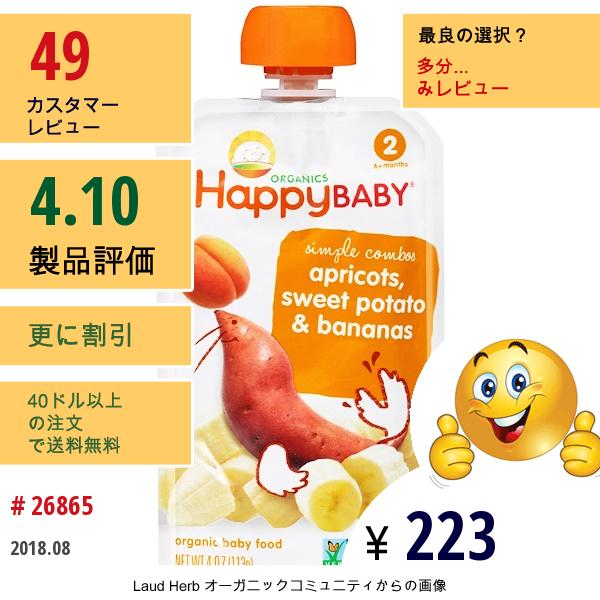 Nurture  (Happy Baby), オーガニックベビーフード, ステージ2, 生後6か月以上, 杏&サツマイモ, 3.5オンス(99 G)