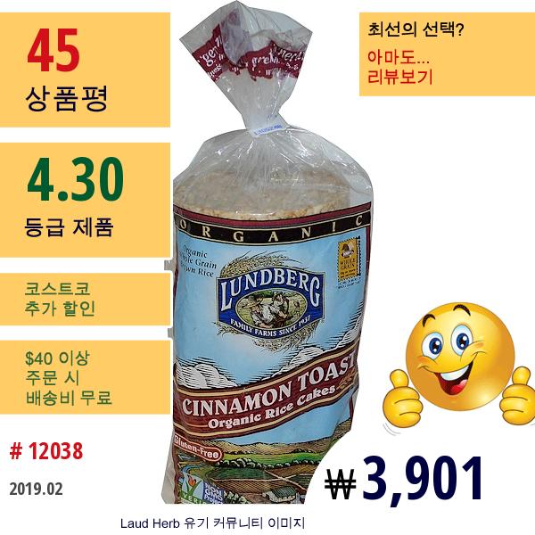 Lundberg, 유기농 쌀 뻥튀기, 시나몬 토스트, 9.5 Oz (269 G)