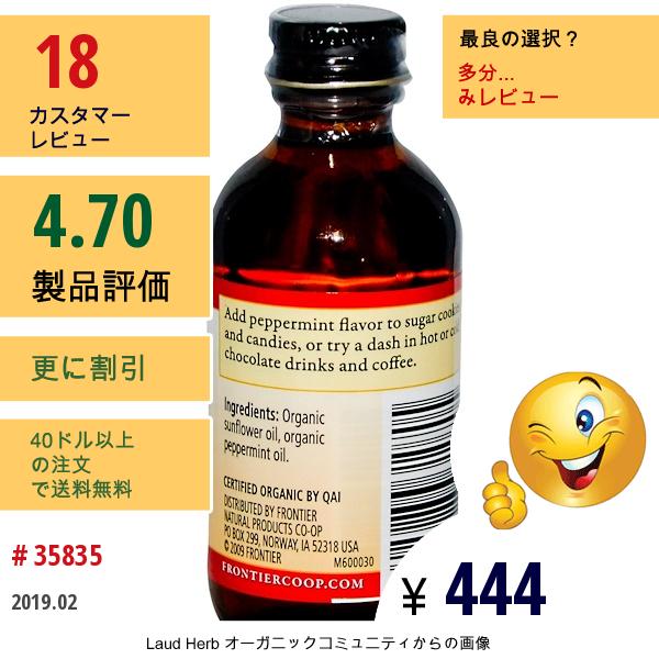 Frontier Natural Products, オーガニック ペパーミント フレーバー アルコール不使用, 2 オンス (59 Ml)