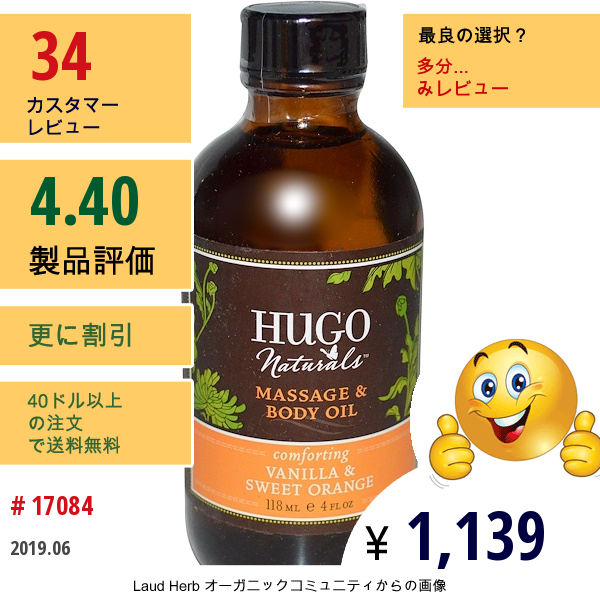 Hugo Naturals, マッサージ&ボディーオイル、バニラ&スイートオレンジ、 4液量オンス (118 Ml)