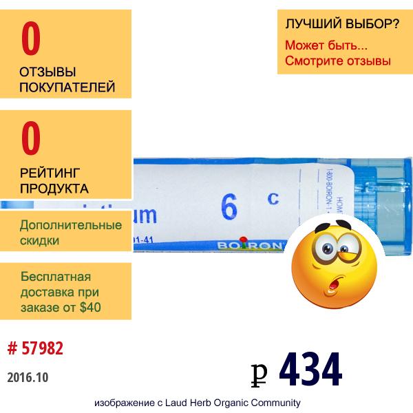 Boiron, Single Remedies, Калий Хлорид, 6C, Прибл. 80 Гранул