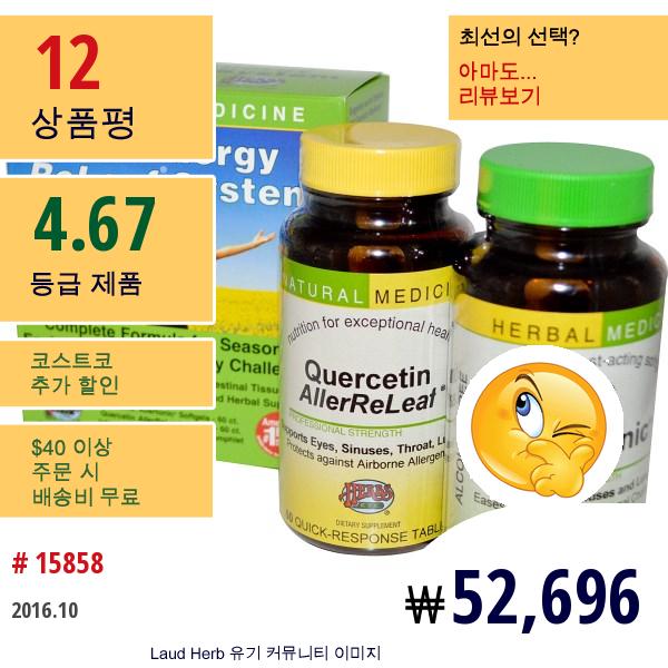 Herbs Etc., 알레르기 릴리프 시스템, 2 병, 60 소프트젤/정