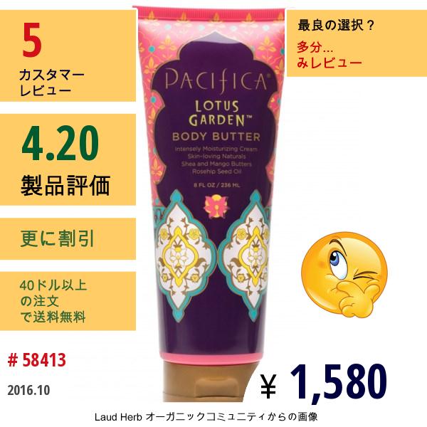 Pacifica, ボディバター, ロータスガーデン, 8液量オンス (236 Ml)