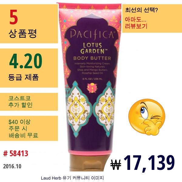 Pacifica, 바디 버터, 로터스 가든, 8 액량 온스 (236 밀리리터)