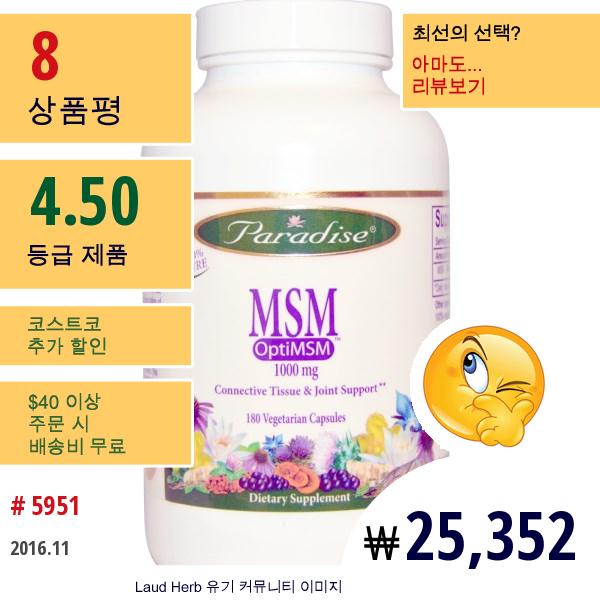 Paradise Herbs, Msm, 1000 Mg, 식물성 캡슐 180정