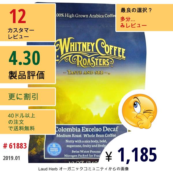 Mt. Whitney Coffee Roasters, コロンビア・エクセルソ デカフェ, ホールビーン, 12 オンス(340 G)