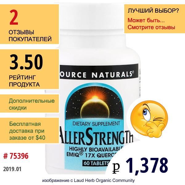 Source Naturals, Allerstrength, 60 Таблеток