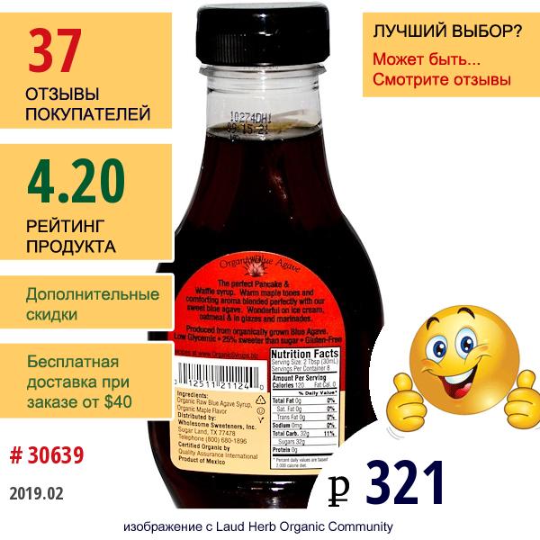 Wholesome Sweeteners, , Органическая Голубая Агава, Клен, 11,75 Унций (333 Г)