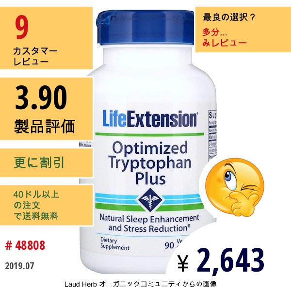 Life Extension, 最適化済みトリプトファンプラス、ベジタリアン用カプセル90錠