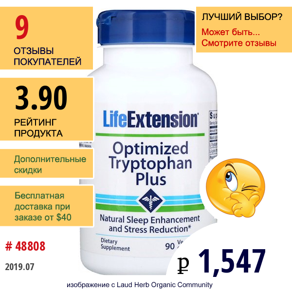 Life Extension, Оптимизированный Триптофан Плюс, 90 Вегетарианских Капсул