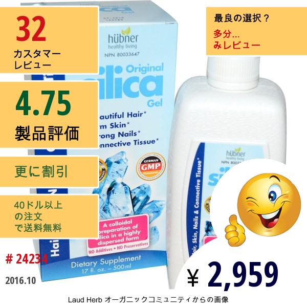 Naka Herbs & Vitamins Ltd, Hübner, オリジナル・シリカゲル、17液量オンス (500 Ml)