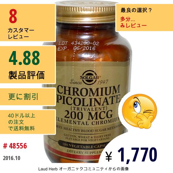 Solgar, Chromium Picolinate, 200Mcg, 180 Veg Caps