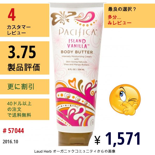 Pacifica, ボディバター、 Island Vanilla、8 液量オンス (236 Ml)