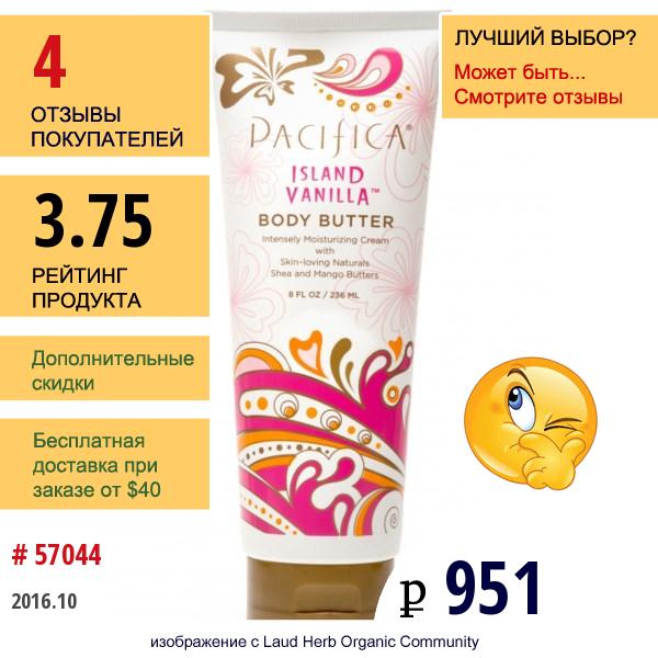 Pacifica, Масло Для Тела, Островная Ваниль, 8 Жидких Унций (236 Мл)