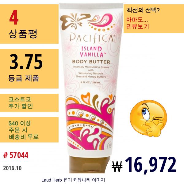 Pacifica, 바디 버터, 섬 바닐라, 8 액량 온스 (236 밀리리터)